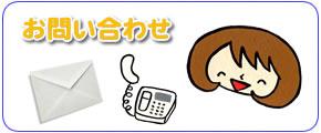 粗大ごみの片付け・不要品の処理を専門にしています福岡市の便利屋です。「自分達だけで片付けは無理」と思ったら、フリーコール0120-263-101(ふるさとでいちばん)に今すぐお電話ください。片付けのプロである何でも屋「何でも片付け・お掃除し隊」は無料電話ですので電話代0円です。家一軒丸ごと片付けも対応しています。