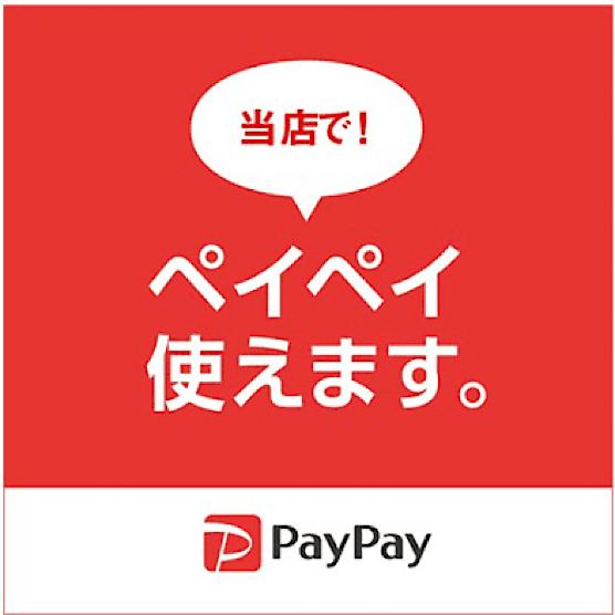 PayPayにてお支払い/【便利屋】 暮らしなんでもお助け隊 福岡赤坂店
