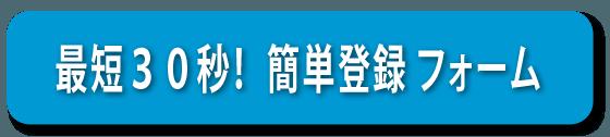 最短30秒!簡単登録フォーム【お家片付け専門店】
