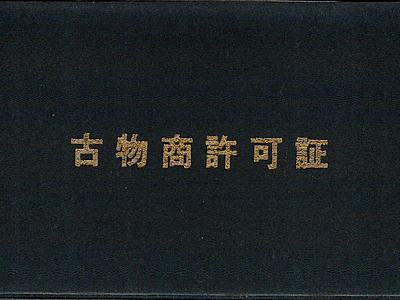 古物商許可証の現物写真