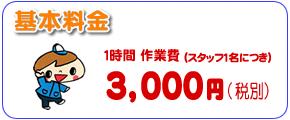 ふるさと安心サポート便利屋サービス・基本料金 1時間 (作業費 スタッフ1名につき)3,000円(税別)