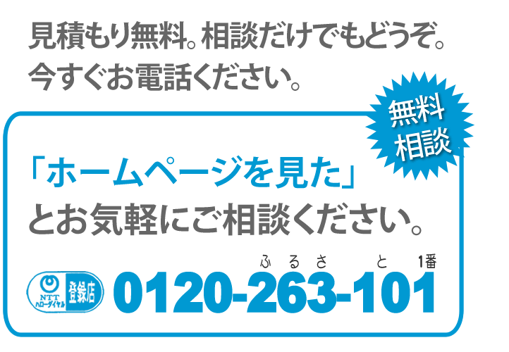 見積り無料です。相談だけでもどうぞ。今すぐお電話ください。「【便利屋】 暮らしなんでもお助け隊 福岡南店のホームページを見た」とお気軽にご相談ください。NTTハローダイヤル登録店。0120-263-101