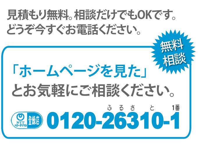 ふるさと安心サポート福岡 便利屋・お掃除・片付けへは、見積無料です。相談だけでもOKです。どうぞ今すぐお電話ください。無料相談ですので、「ホームページを見た」とお気軽にご相談ください。NTTハローダイヤル登録店です。0120-26310-1(ふるさと一番)です。