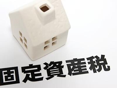 空き家のご実家、誰も住まず固定資産税だけは支払わなければいけません。
