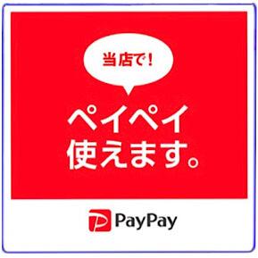 PayPayにてお支払い/福岡を離れて遠方で暮らすご家族様に代わって、福岡のご実家、ご両親のお困り事を解決している【便利屋】 暮らしなんでもお助け隊 福岡赤坂店