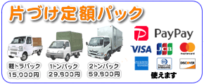 ふるさと安心サポート便利屋サービス・何でも屋サービスの片付け定額パックは、軽トラックパック15,000円 1トンパック29800円 2トンパック59800円 があります。荷物の量に応じてパック料金を決めています。ただし、例えば、不用品の量が軽トラックと軽トラック半分の場合は、軽トラックパック1.5台や、例えば軽トラックと軽トラック1/3台分であれば、軽トラック1台と1/3台分、つまり15,000円+5,000円で計算します。2tトラックできたら2tトラックパックではありませんのでご安心ください。PayPay使えます。クレジットカード使えます。VISA、JCB、ダイナカード、アメリカンエキスプレス
