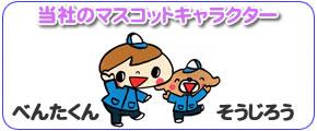 福岡にてご実家の片付けや部屋のお掃除、庭の手入れ、便利屋サービスなどの作業を行った後、お客様から頂いたお礼の声を福岡で一番獲得している【便利屋】 実家なんでもお助け隊 福岡南店のマスコットキャラクターべんたくんとそうじろうです。