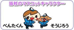 ふるさと安心サポート便利屋サービス・マスコットキャラクター