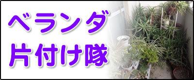 【便利屋】 暮らしなんでもお助け隊 福岡南店にて何でも屋・便利屋サービス「ベランダ片付け隊」は、遠く離れた福岡のご実家のベランダを片付けるサービスを行っています。高齢者は、植木鉢やプランターに植物を植えベランダに置くケースが大変多く、多量の植木鉢やプランター、そして土が排出されます。