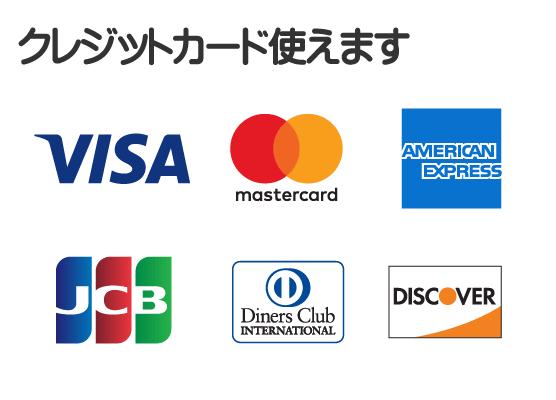 クレジットカード(VISA、Mastercard、AMERICAN EXPRESS、JCB、Diners Club、DISCOVER)使えます/ふるさと安心サポートⓇ福岡春日