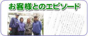 【便利屋】 暮らしなんでもお助け隊 福岡南店便利屋サービスにて依頼されたお客様とのエピソード