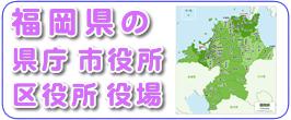福岡県の県庁、市役所、区役所、役場