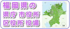 福岡県の県庁、市役所、区役所、役場の情報です。福岡を離れて遠方で暮らすご家族様にとって、福岡から疎遠になり、なかなか市役所等の手続きが難しい、面倒かもしれません。【便利屋】 実家なんでもお助け隊 福岡南店では、福岡のご実家、ご両親に関して市役所の手続きがございましたら、ご家族様に代わって手続きを代行しています。ご相談ください。