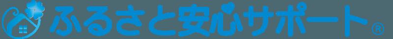 福岡のご両親ご実家のお困り解決なら【ふるさと安心サポート】福岡へ!福岡で1番!口コミ・評価を頂き続けています。