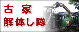 【便利屋】 暮らしなんでもお助け隊 福岡南店の実家の何でも屋・便利屋業務の一つ「古家解体し隊」は遠く離れた福岡のご実家を更地で売却の場合に、古家を解体します。