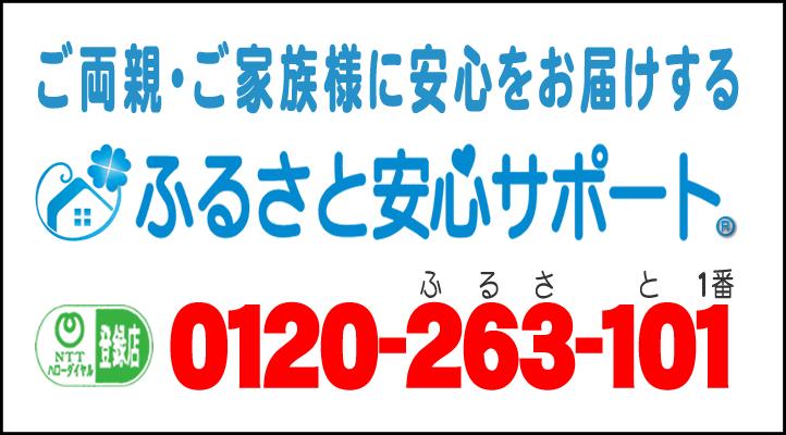 便利屋なんでもお助け隊のふるさと安心サポートⓇ へ今すぐお電話ください。電話番号は、福岡092-588-0102 フリーダイヤル0120-263-101へ今すぐお電話ください!スマートフォン・iPhoneからは【ココ】をクリックすると電話がかけられます