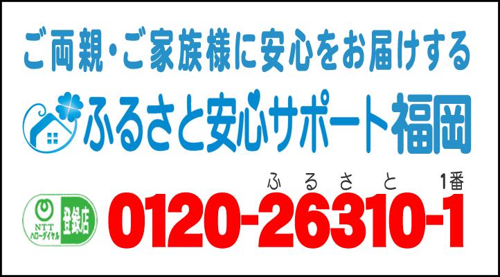 ご両親・ご家族様に安心をお届けする便利屋ふるさと安心サポート福岡0120-26310-1(電話番号は、ふるさと1番で覚えてください。NTTハローダイヤル登録店です。)