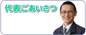 ふるさと安心サポート・九州福岡の便利屋サービス 株式会社フルサポート代表 山口義人ごあいさつ