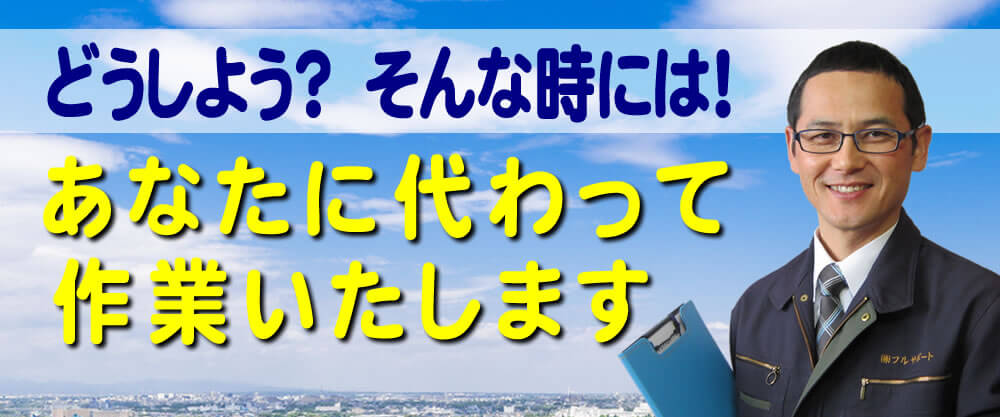 どうしよう?そんな時には!あなたに代わって作業いたします。【便利屋】 暮らしなんでもお助け隊 福岡南店