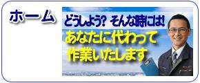 あなたに代わってお仕事いたします!福岡を離れて遠方で暮らすご長女様からご依頼され、福岡のご実家・ご両親の事で「困った!」と思った時にご連絡いただき、すべて解決している「ふるさと安心サポート(福岡の便利屋サービス)」です。当社へ今すぐお電話下さい。創業23年、地域密着、女性スタッフ活躍中、安心、信用第一の便利屋・何でも屋です。
