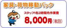 【便利屋】 実家なんでもお助け隊 福岡南店の荷物移動料金 室内1名2時間内作業は8,000円(税別)です。また荷物移動の場合は、お家の中やお家からお家までという2種類があります。