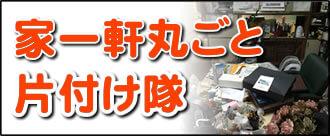 【便利屋】 暮らしなんでもお助け隊 福岡南店にて、何でも屋・便利屋業務の「家一軒丸ごと片付け隊」は遠く離れた福岡のご実家を一軒丸ごと片付けし、その後、家一軒丸ごとお掃除しています。