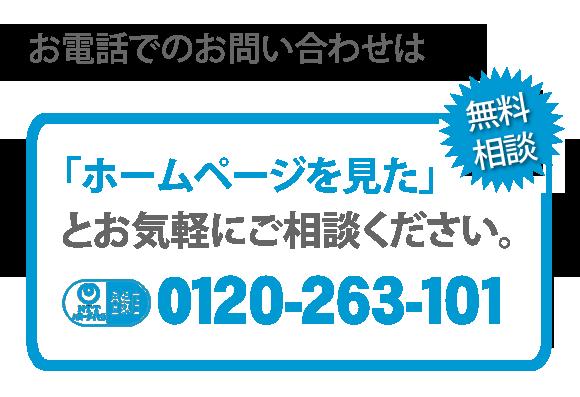 便利屋なんでもお助け隊(福岡)へのお電話でのお問い合わせは、「ホームページを見た」とお気軽にご相談ください。電話番号は0120-263-101です。NTTハローダイヤル登録店 無料相談です。