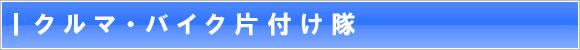福岡市南区柳瀬の【便利屋】 実家なんでもお助け隊 福岡南店 クルマ・バイク片付けます