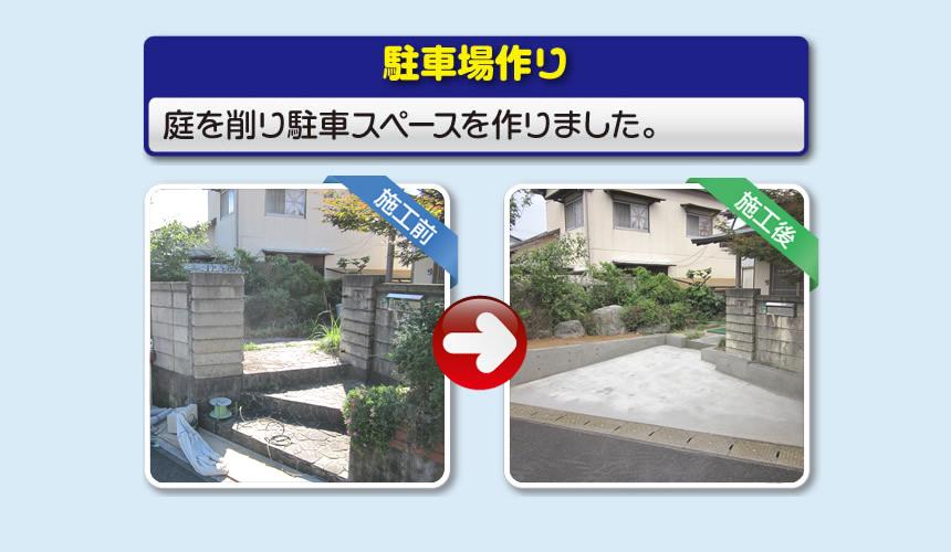 【便利屋】 暮らしなんでもお助け隊 福岡南店では、お庭の片付けや庭木の伐採、草取りだけでなく、駐車スペースがないお庭駐車場スペースを作るような作業も行っています。空家・留守宅のことで何かお困りのことがございましたら、お気軽にご相談下さい。0120-263-101お電話お待ちしております。