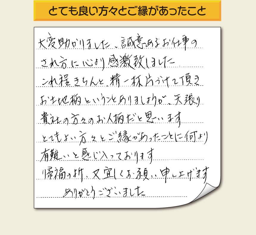 筑紫郡那珂川町のご両親が住まれていた実家の片付けのお手伝いを 行ったお客様より、作業終了後、メッセージを頂きました。「大変助かりました。誠意あるお仕事のされ方に心より感激致しました。これ程きちんと精一杯片づけて頂き、お土地柄ということもありましょうが、矢張り貴社の方々のお人柄だと思います とてもおい方々とご縁があったことに何より有難いと感じ入っております 帰福の折、又宜しくお願い申し上げます ありがとうございました」 このような励みになるメッセージありがとうございます。この仕事をやって本当に良かったと思え、明日もがんばろうというやる気がみなぎりました。