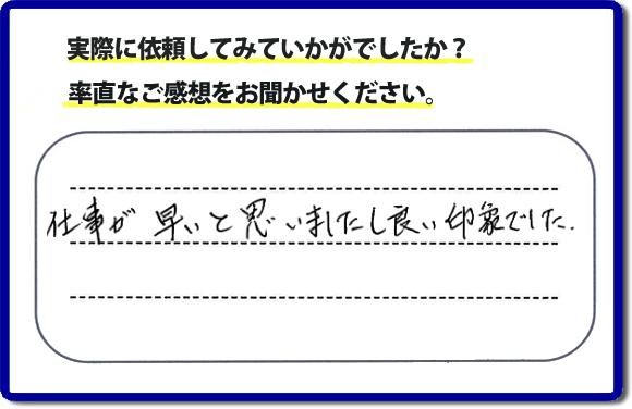 口コミ評価29 仕事が早いと思いましたし、良い印象でした。今回は、不動産の方からのご紹介ということでした。、作業前のお見積は必ずお客様へお伝えし、ご承諾後に作業を行っています。便利屋・何でも屋の「【便利屋】 実家なんでもお助け隊 福岡南店」(福岡)のホームページでは、代表者山口をはじめスタッフの顔写真・お客様の笑顔・実際のお客様の口コミ評判コメントを掲載しています。安心と信頼を心がけ作業を行い続けて20年。家のことで困ったら町の何でも屋・便利屋の【便利屋】 実家なんでもお助け隊 福岡南店 電話番号0120-263-101へお電話ください。