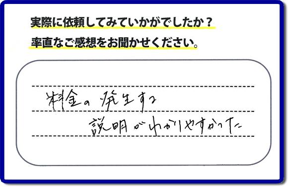 口コミ評判20 料金の発生する説明がわかりやすかった。植木鉢などの土処分で困っておられる方はたくさんいます。特に女性のお客様からの問合せがとても多いです。便利屋・何でも屋「便利屋なんでもお助け隊(福岡)」福岡では、土の処分をはじめ家丸ごと片付け・お部屋の不用品片付け・家具移動・お掃除・修理などいろいろな施工をおこなっています。ホームページでは、とくに女性のお客様のくちこみ・評判のコメント・笑顔もたくさん掲載していますので、ぜひお読みください。