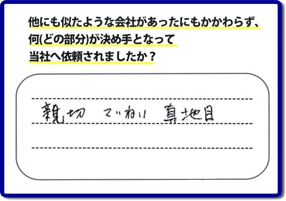 口コミ評価2 親切 丁寧 真面目。便利屋・何でも屋「便利屋なんでもお助け隊(福岡)」(福岡)では、実家の片付けでお困りの娘さまより、たくさんのご依頼をいただいています。福岡を離れた遠方にお住いの娘・姉妹様より、たくさんの口こみ、評判のコメントも届いています。ホームページには、お客様の声・笑顔をはじめ、代表者山口、スタッフの顔写真、施工写真、料金表など掲載しています。こんなとき、どこへ頼んだらいいのか? と困ったときは、メールでもお電話でもお受けしていますので、どんな些細なことでも 構いませんので、お問い合せ下さい。お電話お待ちしております。
