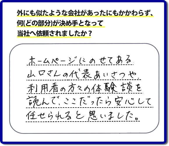 ホームページにのせてある山口さんの代表あいさつや利用者の方々の体験談を読んで、ここだったら安心して任せられると思った。
