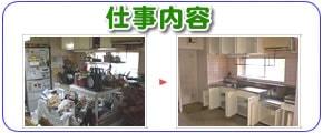 ふるさと安心サポート・九州福岡の便利屋サービスの仕事内容