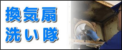 福岡の実家の何でも屋・便利屋業務の一つ「換気扇洗い隊」は遠く離れた福岡のご実家の換気扇をご実家のお父様、お母様に代わってお掃除します。