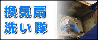 【便利屋】 暮らしなんでもお助け隊 福岡南店の実家の何でも屋・便利屋業務の一つ「換気扇洗い隊」は遠く離れた福岡のご実家の換気扇をご実家のお父様、お母様に代わってお掃除します。