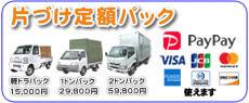 【便利屋】 実家なんでもお助け隊 福岡南店の便利屋サービス・何でも屋サービスの片付け定額パックは、軽トラックパック15,000円 1トンパック29800円 2トンパック59800円 があります。荷物の量に応じてパック料金を決めています。ただし、例えば、不用品の量が軽トラックと軽トラック半分の場合は、軽トラックパック1.5台や、例えば軽トラックと軽トラック1/3台分であれば、軽トラック1台と1/3台分、つまり15,000円+5,000円で計算します。2tトラックできたら2tトラックパックではありませんのでご安心ください。PayPay使えます。クレジットカード使えます。VISA、JCB、ダイナカード、アメリカンエキスプレス