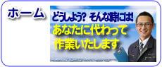 あなたに代わってお仕事いたします!福岡を離れて遠方で暮らすご長女様からご依頼され、福岡のご実家・ご両親の事で「困った!」と思った時にご連絡いただき、すべて解決している【便利屋】 実家なんでもお助け隊 福岡南店です。当社へ今すぐお電話下さい。創業23年、地域密着、女性スタッフ活躍中、安心、信用第一の便利屋・何でも屋です。
