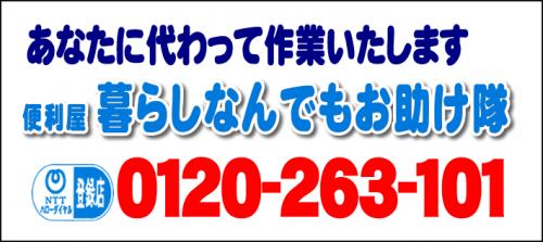 あなたに代わって作業いたします!何でも屋・【便利屋】暮らしなんでもお助け隊 福岡市中央区赤坂店へ今すぐお電話ください。電話番号は、福岡フリーダイヤル0120-263-101へ今すぐお電話ください!