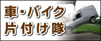 【便利屋】 暮らしなんでもお助け隊 福岡南店の実家にて何でも屋・便利屋サービス業務の一つ「車・バイク片付け隊」は、遠く離れた福岡のご実家のお父様、お母様が所有されていた車やバイクの廃車手続きを代行しています。面倒な書類等の代行手続きも行っています。