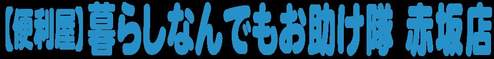 【便利屋】暮らしなんでもお助け隊 福岡赤坂店は、福岡で1番!お客様から手書きの評価・お客様の笑顔を頂き続ける顔の見える便利屋です。
