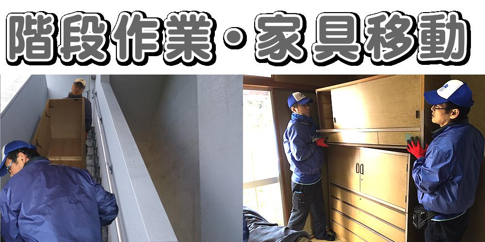 ふるさと安心サポート福岡(便利屋・お掃除・片付けサービス)便利屋・お掃除・片付けサービスの団地専門・実家片付け隊は、ご家族に代わって「階段作業」「家具移動」を行っています。