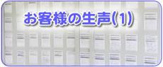 【便利屋】なんでもお助け隊 福岡春日店は福岡の実家の片付けやお部屋の掃除、お庭の片付けなど何でも屋的なよろず作業を色々行っていますが、作業が完了後にお客様からお礼や感謝の生声をたくさん頂いています。お客様の生声(1)をご覧ください。