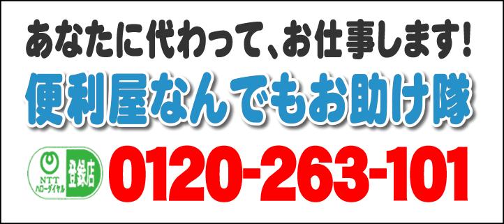 あなたに代わって、お仕事します!何でも屋・【便利屋】 暮らしなんでもお助け隊 福岡赤坂店へ今すぐお電話ください。電話番号は、福岡092-588-0123 フリーダイヤル0120-263-101へ今すぐお電話ください!