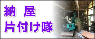 【便利屋】 暮らしなんでもお助け隊 福岡南店にて何でも屋・便利屋サービス「納屋片付け隊」は、福岡のご実家が農家の場合に大変多いのですが、納屋を片付けるサービスを行っています。倉庫はかなり大きな倉庫も解体処分しています。その場合は、ユンボを使っての重機使用の土木作業となります。