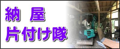 福岡にて何でも屋・便利屋サービス「納屋片付け隊」は、福岡のご実家が農家の場合に大変多いのですが、納屋を片付けるサービスを行っています。倉庫はかなり大きな倉庫も解体処分しています。その場合は、ユンボを使っての重機使用の土木作業となります。
