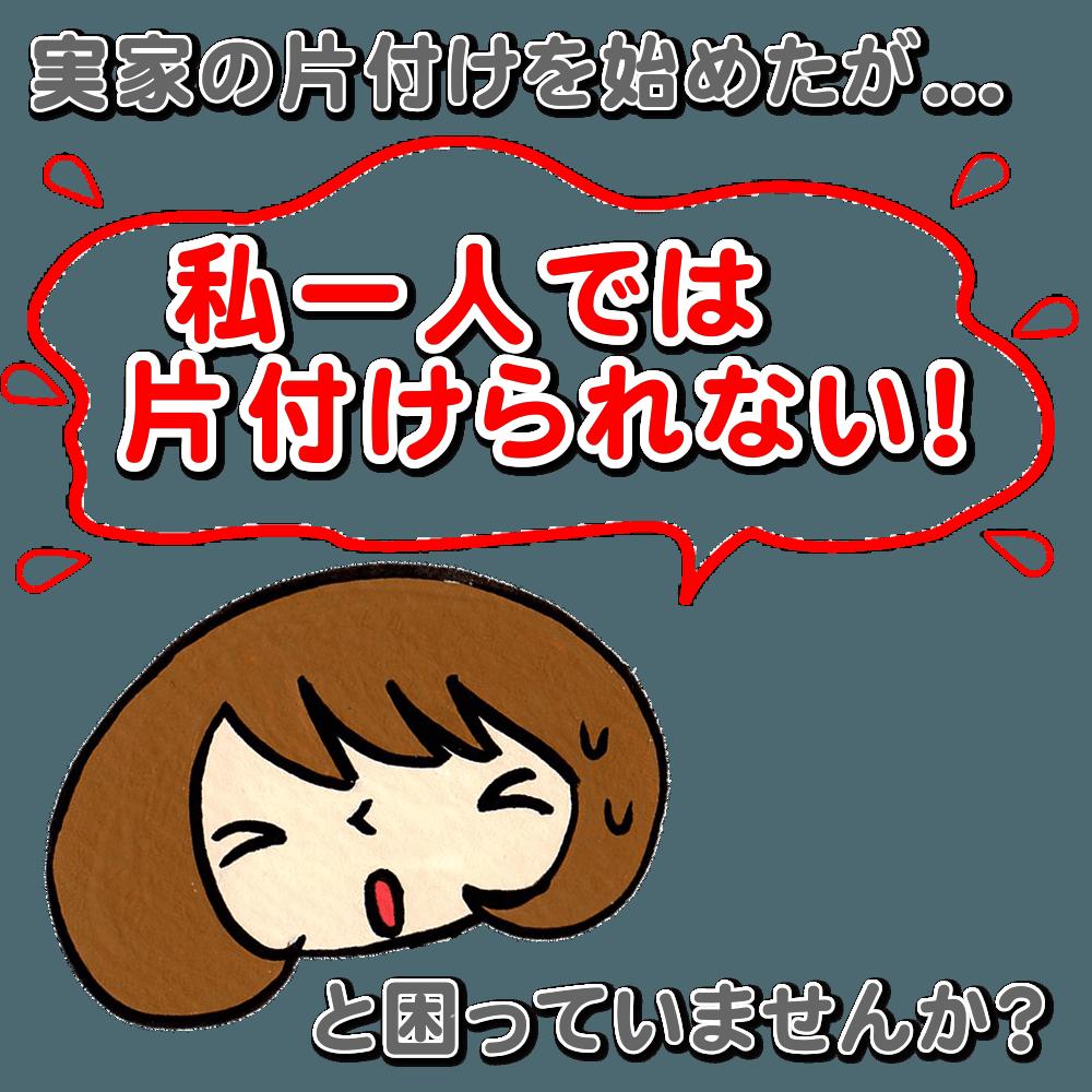 福岡の実家の団地、片付けを始めたが...「私一人では片付けられない!」と困っていませんか?