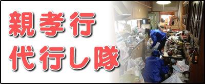 【便利屋】 暮らしなんでもお助け隊 福岡南店の実家にて何でも屋・便利屋業務の一つ「親孝行代行し隊」は、遠く離れた福岡のご実家のお父様、お母様のお困り事をご長女様に代わって解決するサービスです。私たちは、福岡のご実家、ご両親と遠く離れたご家族様のかけはしになることを使命としてます。