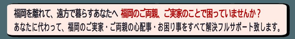 実家の片付け・おそうじ・庭草の伐採すべて解決!ふるさと安心サポート(福岡)へ今すぐお電話ください。ホームページを見たと言ってください。